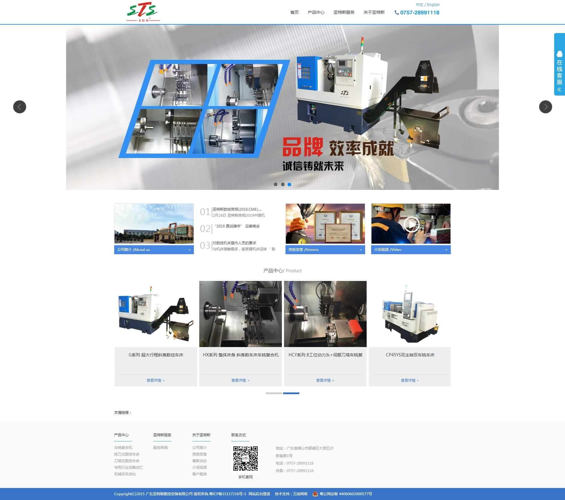 广东圣特斯数控设备有限公司 顺德数控机床厂 CNC数控车床.jpg